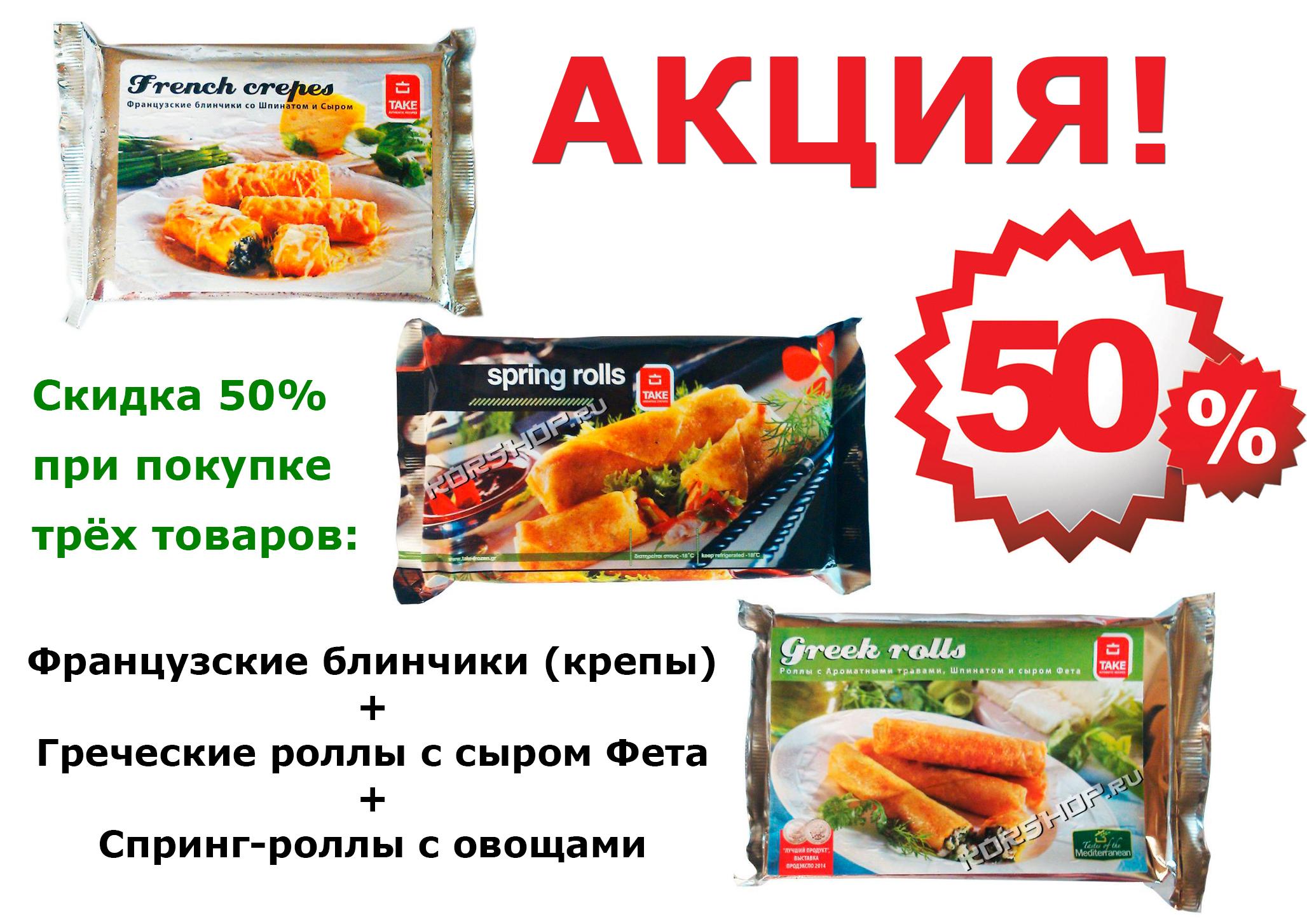 Акция! Греческие роллы, спринг-роллы с овощами и французские блинчики TAKE со скидкой 50%.