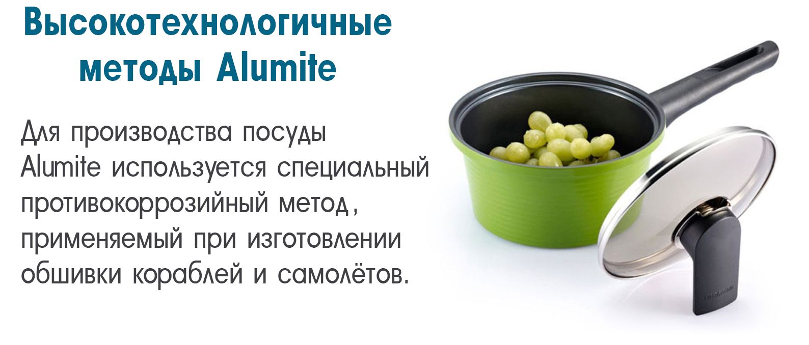 Высокотехнологичное керамическое покрытие кастрюль Alumite.