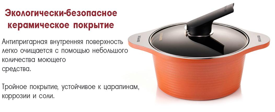 Экологически-безопасные керамические кастрюли Alumite.