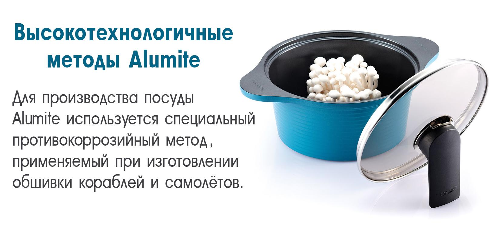 Высокотехнологичные методы Alumite.