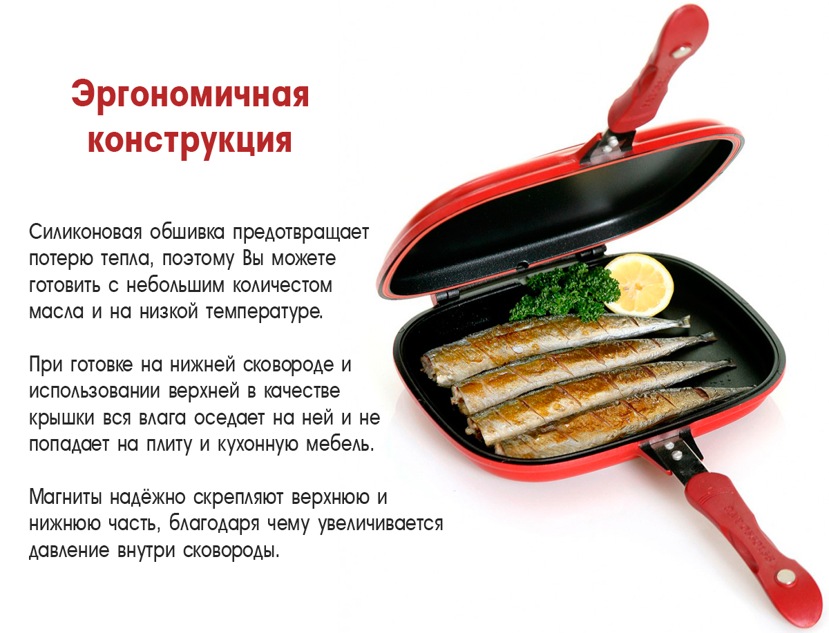 Преимущества сковородки двойной Jumbo от Happycall.