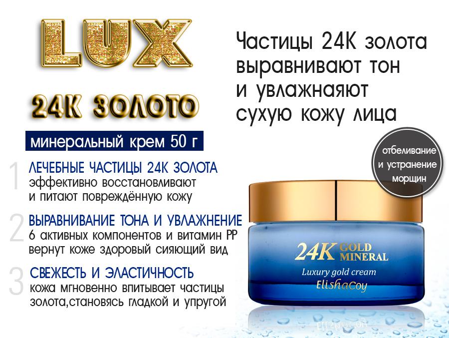 Особенности крема 24K Gold Mineral от компании Elishacoy.