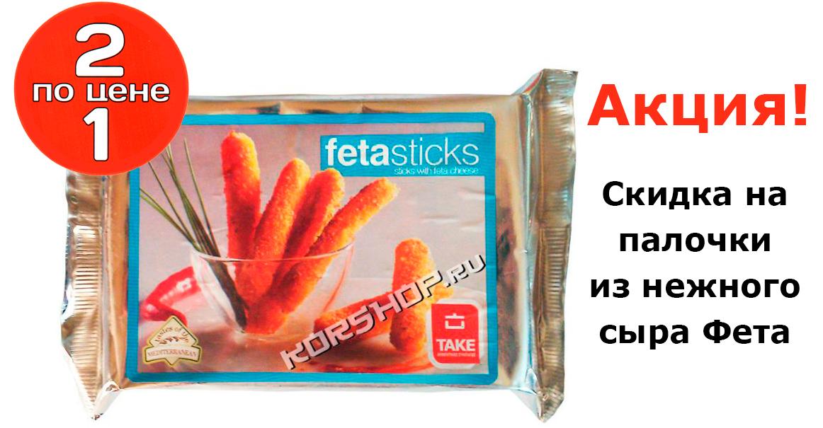 акция! 2 пачки палочек из сыра Фета TAKE по цене 1!
