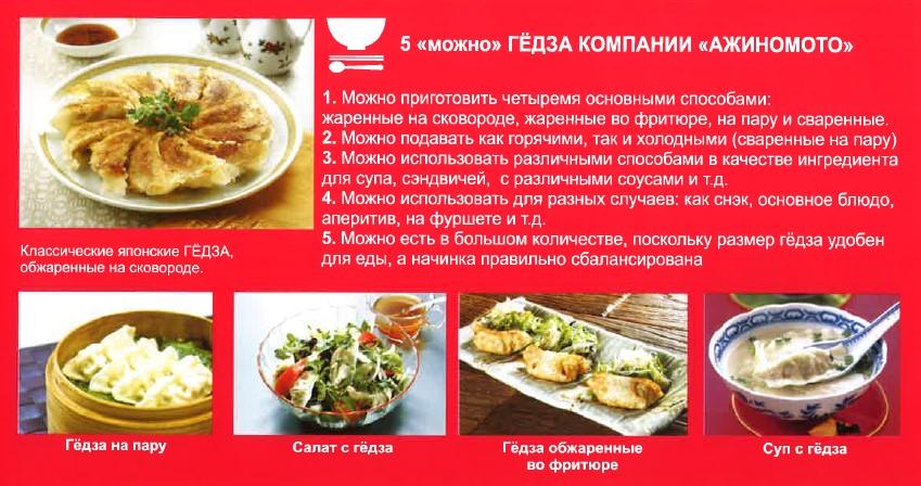 5 способов приготовить пельмени гёдза от Ajinomoto.