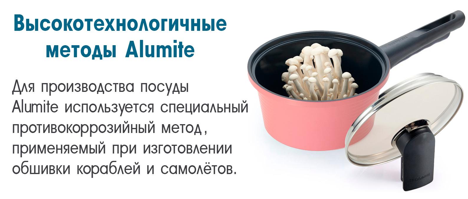 Уникальные кастрюли Alumite от HappyCall.