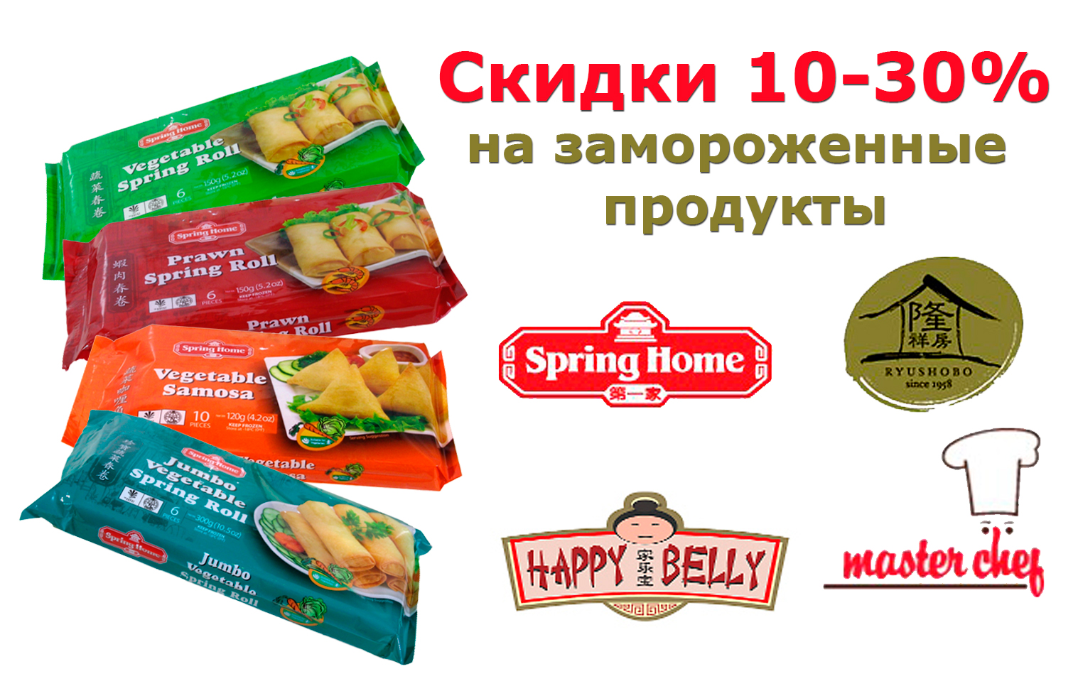 Скидка на замороженные полуфабрикаты Spring Home, Happy Belly, Ryushobo, Master Chefю