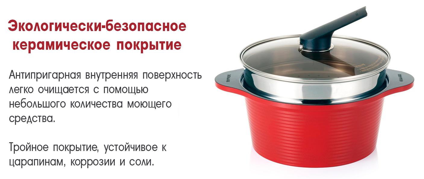Экологически-безопасное фарфоровое покрытие кастрюль Alumite от HappyCall.