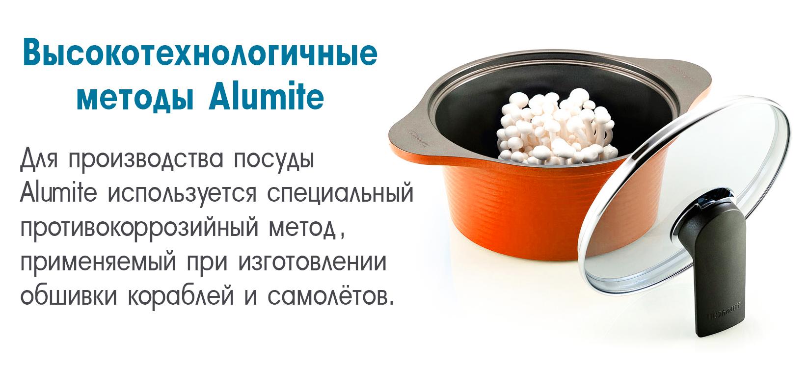Высокотехнологичные методы производства кастрюль Alumite.
