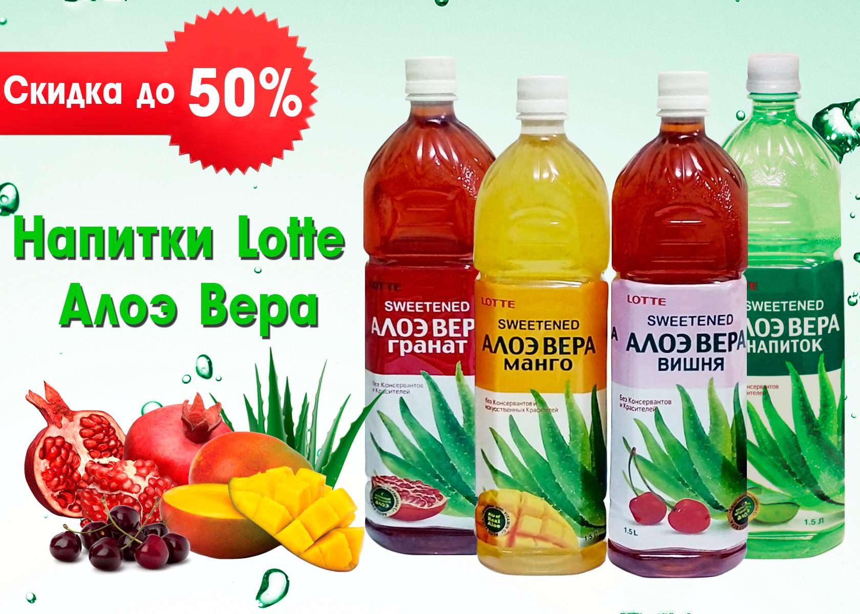 Акция! Напитки Lotte Алоэ Вера со скидкой до 50%