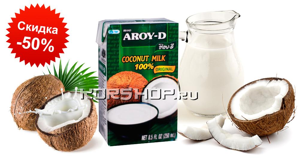 Скидка 50% на кокосовое молоко Aroy-D.