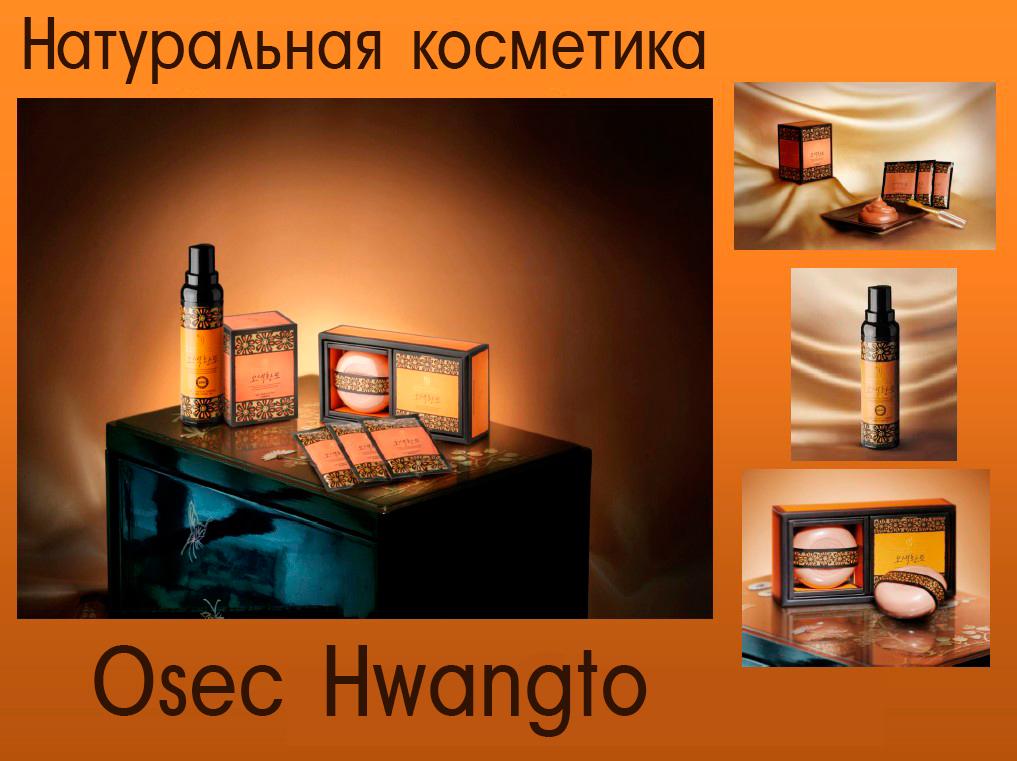 Натуральная косметика Osec Hwangto.