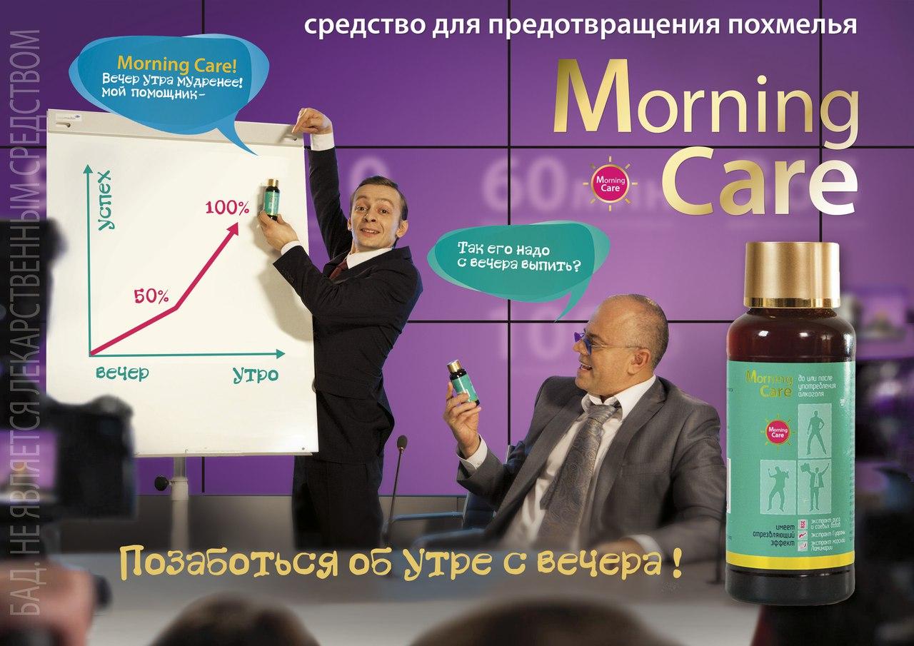 Противопохмельное средство Morning Care.