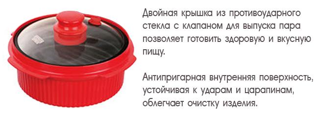 Эргономичная конструкция кастрюли Rapid Cooker.
