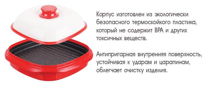 Эргономичная конструкция квадратной сковородки Range Mate.