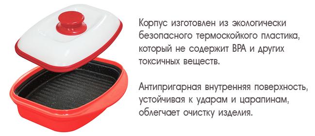 Эргономичная конструкция сковороды-гриль Range Mate.