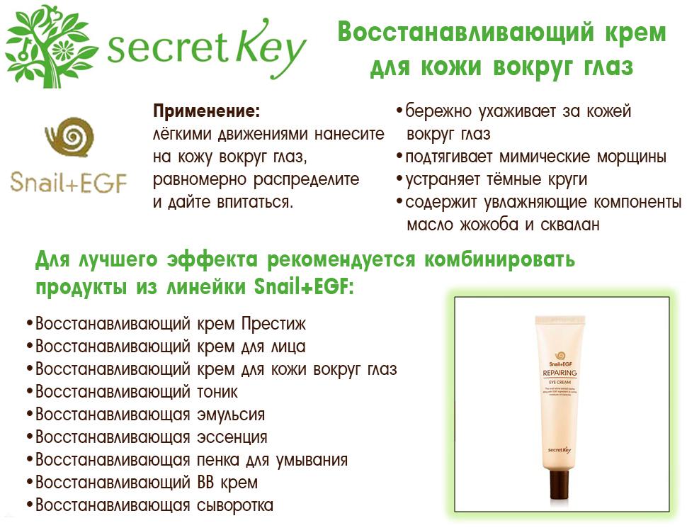 Крем для кожи вокруг глаз Snail+EGF Secret Key.