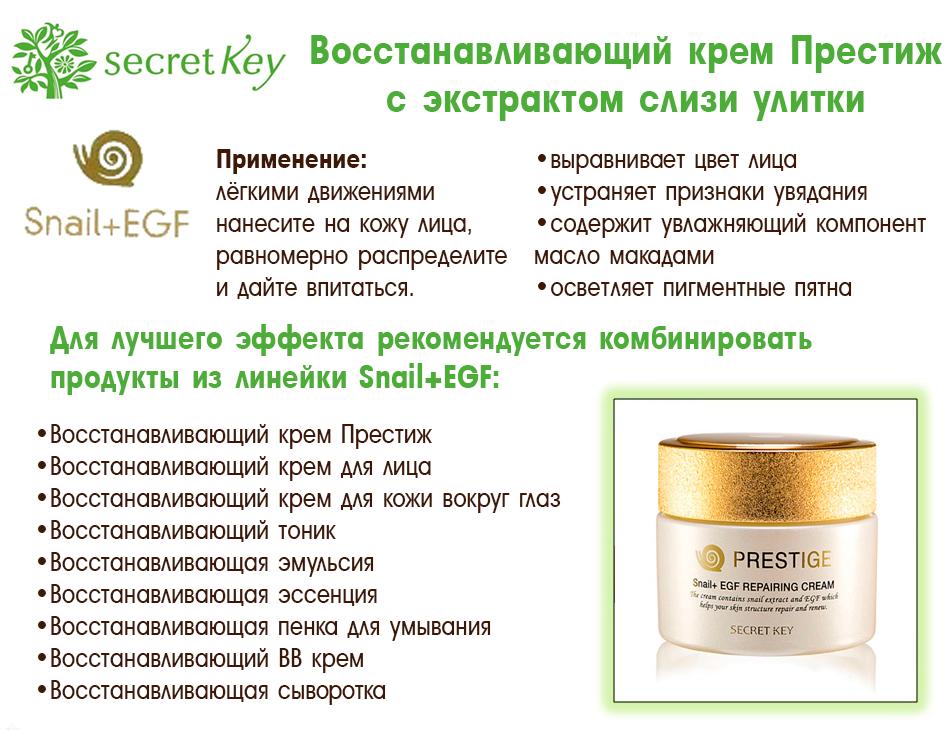 Восстанавливающий крем Престиж с экстрактом слизи улитки Snail+EGF Secret Key.