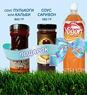 Акция Сезон Шашлыков