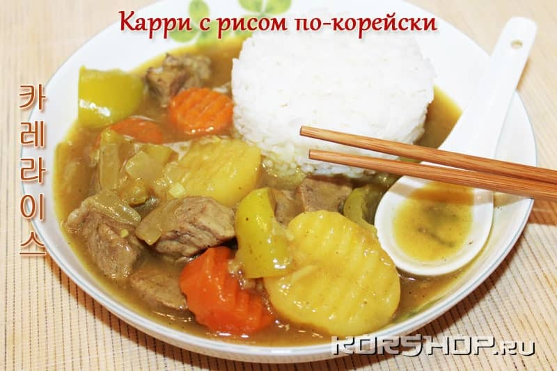 Рис с карри - рецепт пошаговый с фото