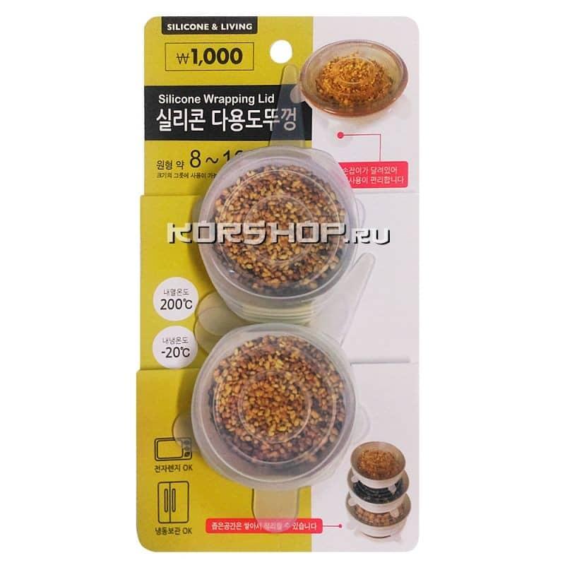 Силиконовая крышка для посуды диаметром 8-10 см (2 шт.), Корея