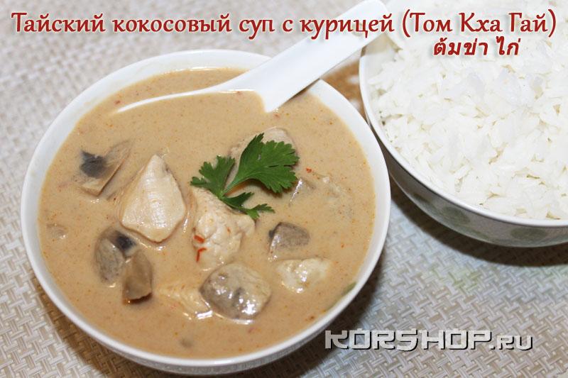 Тайский суп с Ширатаки на кокосовом молоке (пошаговый рецепт с фото) рекомендации